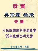恭賀 吳宗霖教授 榮獲 99年度行政院國家科學委員會 傑出研究獎
