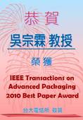Advanced Packaging 2010 Best Paper Award