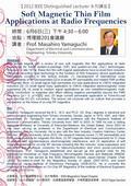 IEEE Distinguished Lecture, Masahiro Yamaguchi, Tohoku U. (6/6/2012)