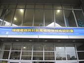 2013 積體電路與封裝電磁相容技術研討會IEEE Taipei Section